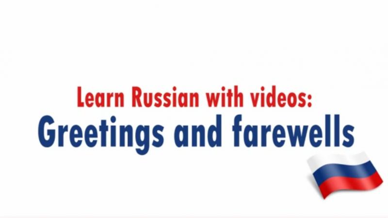 آموزش سلام و احوالپرسی به زبان روسی
