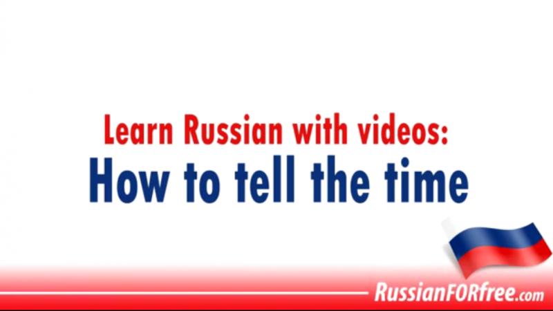 اعلام ساعت و زمان به زبان روسی
