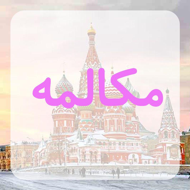 دوره مکالمه زبان روسی