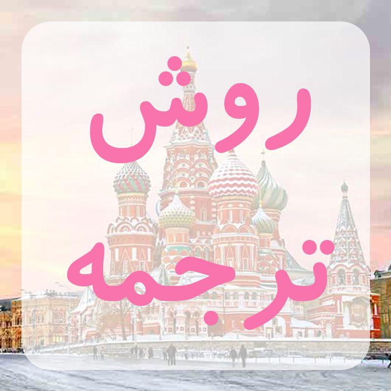 آموزش ترجمه زبان روسی