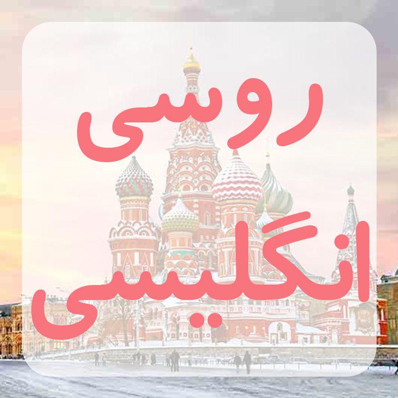 آموزش همزمان انگلیسی و روسی