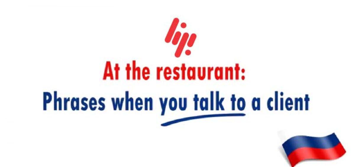 صحبت با مشتری در رستوران به زبان روسی