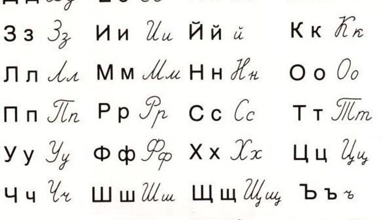 الفبای زبان روسی