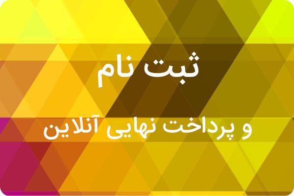 آموزش آنلاین زبان های خارجی