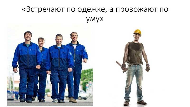 ضرب المثل روسی در مورد نگاه به ظاهر افراد