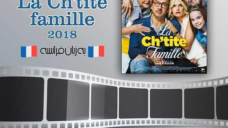 معرفی و بررسی فیلم فرانسوی La Ch'tite famille