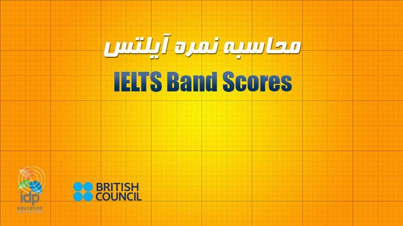 جدول محاسبه گر IELTS Band Scores