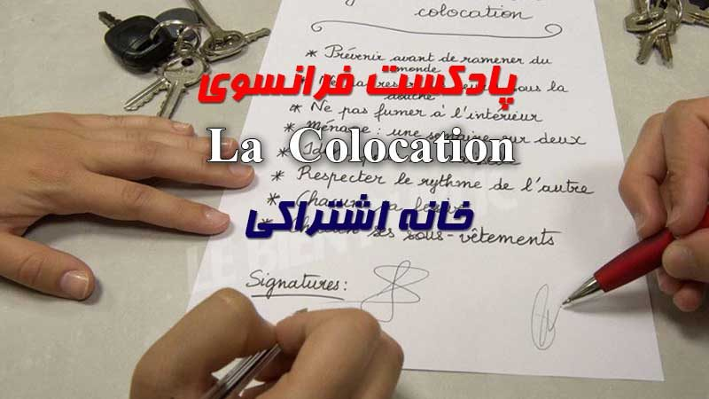 پادکست فرانسوی درباره خانه یا آپارتمان شریکی- La colocation