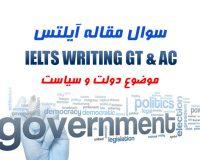 سوال مقاله تسک 2 رایتینگ آیلتس با موضوع دولت و سیاست