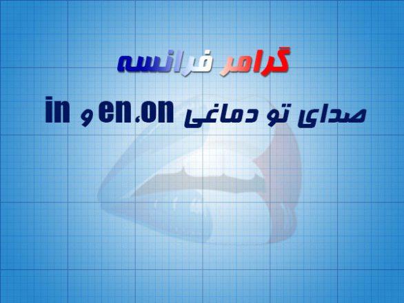 گرامر تلفظ زبان فرانسه: on، en، و in