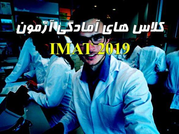 کلاس های آمادگی آزمون IMAT 2019
