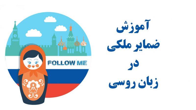 ضمایر ملکی در زبان روسی