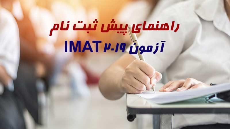 پیش ثبت نام آزمون IMAT 2019