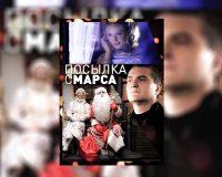 فیلم روسی Посылка с Марса