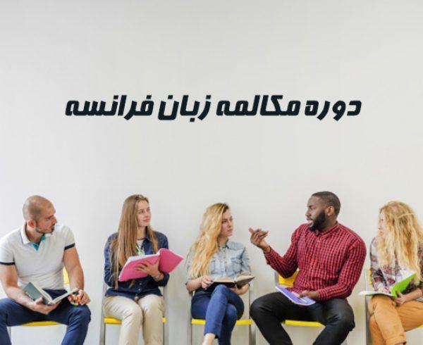 کلاس تخصصی مکالمه به زبان فرانسه