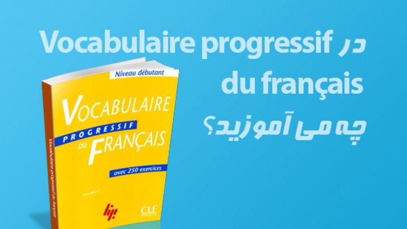 آموزش زبان فرانسه - کتاب Vocabulaire progressif du français