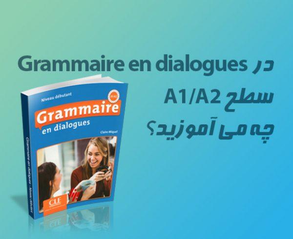 آشنایی با ساختار کتاب Grammair en dialogue سطح A1/A2