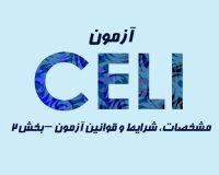 آزمون CELI