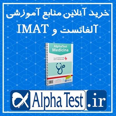 فروش منابع آموزشی آلفاتست و IMAT