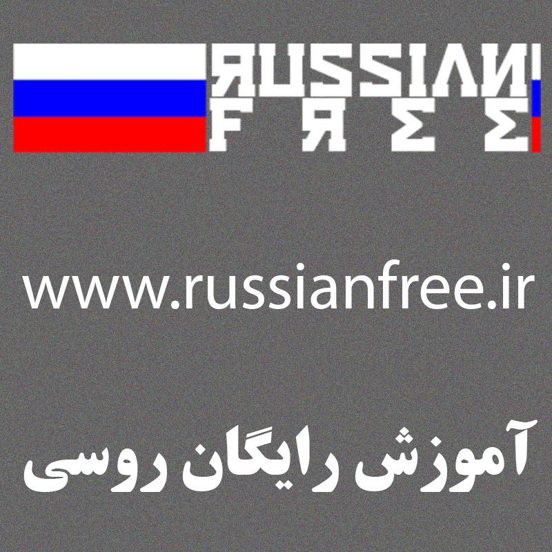 آموزش رایگان زبان روسی
