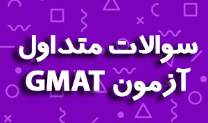 سوالات متداول آزمون GMAT