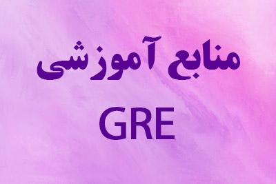 دوره آمادگی GRE و GMAT
